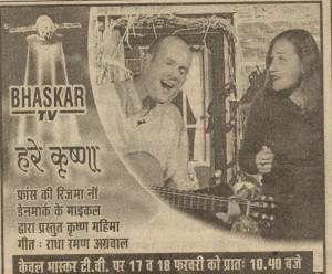 Bhaskar TV